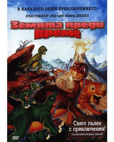 Земята преди време 1 (DVD) - 1