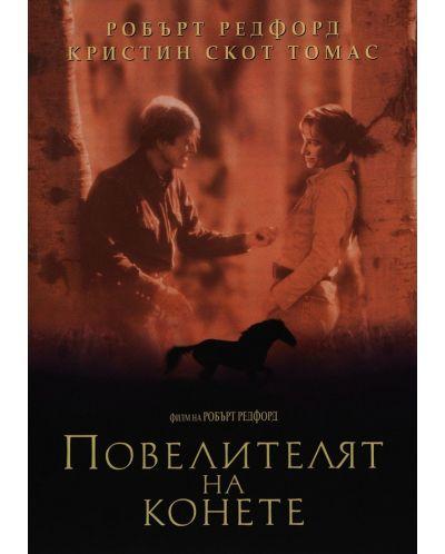 Повелителят на конете (DVD) - 1