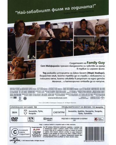 Приятелю, Тед (DVD) - 3