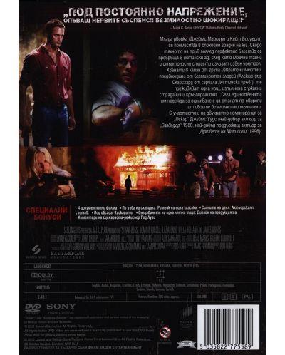 Сламените кучета (DVD) - 3