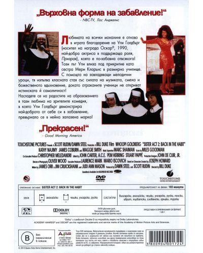 Систър акт 2: Отново в играта (DVD) - 2