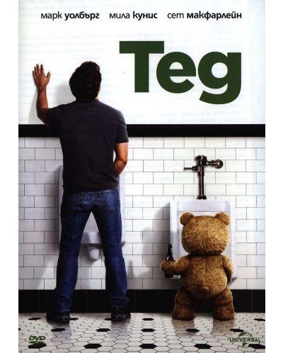 Приятелю, Тед (DVD) - 1