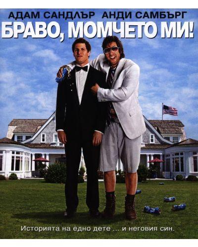 Браво, момчето ми! (Blu-Ray) - 1