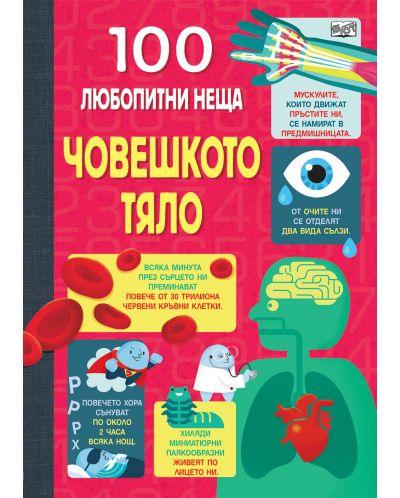 100 любопитни неща: Човешкото тяло - 1