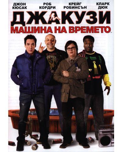 Джакузи машина на времето (DVD) - 1