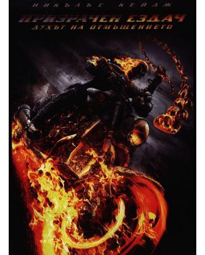 Призрачен ездач 2: Духът на отмъщението (DVD) - 1