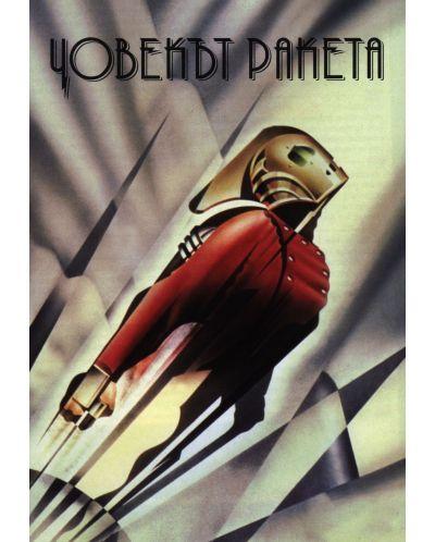 Човекът ракета (DVD) - 1