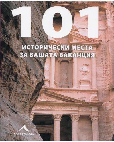 101 исторически места за вашата ваканция - 1