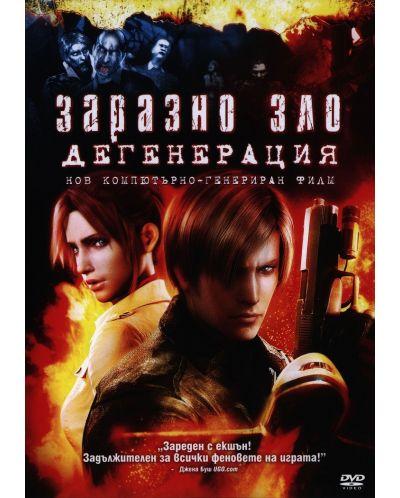 Заразно зло: Дегенерация (DVD) - 1