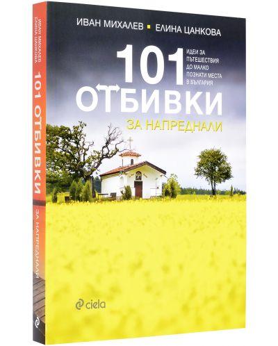 101 отбивки за напреднали - 1