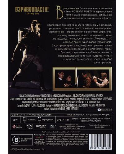 Човекът ракета (DVD) - 2