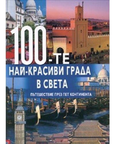 100-те най-красиви града в света (твърди корици) - 1