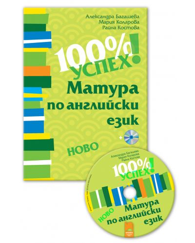 100 % успех! Матура по английски език + CD - 1