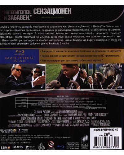 Мъже в черно (Blu-Ray 4K) - 3