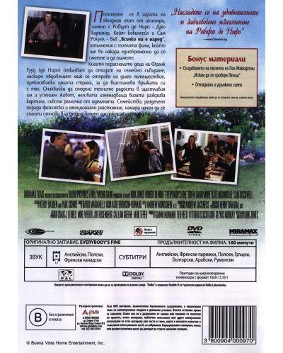 Всичко ни е наред (DVD) - 3