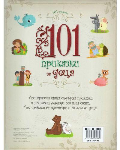 101 приказки за деца - 2