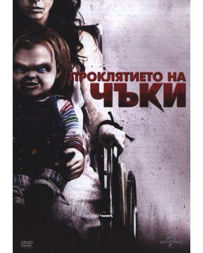 Проклятието на Чъки (DVD) - 1