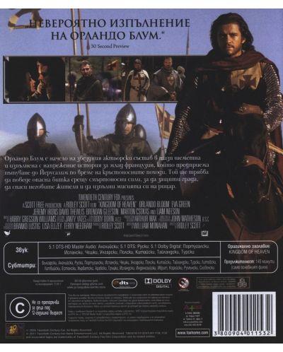 Небесно царство (Blu-Ray) - 3
