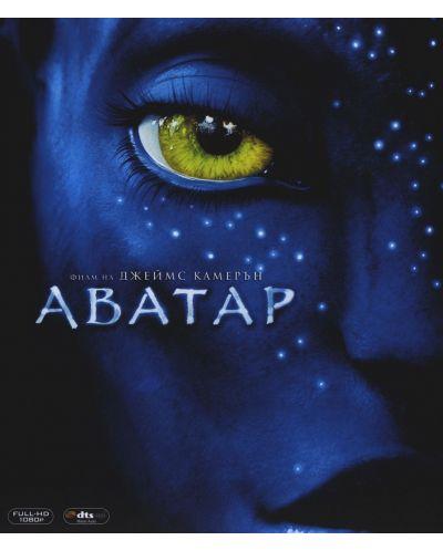 Аватар (Blu-Ray) - 1