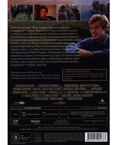 Повелителят на конете (DVD) - 2