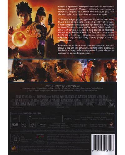 Dragonball Eволюция (DVD) - 3