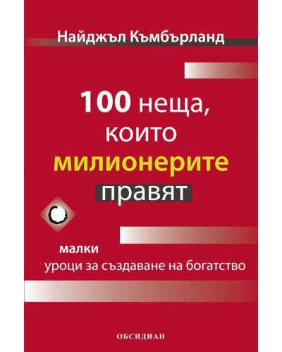 100 неща, които милионерите правят - 1