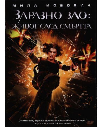 Заразно зло: Живот след смъртта (DVD) - 1