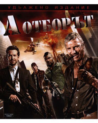 А отборът (Blu-Ray) - 1