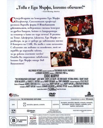 Изисканият джентълмен (DVD) - 2