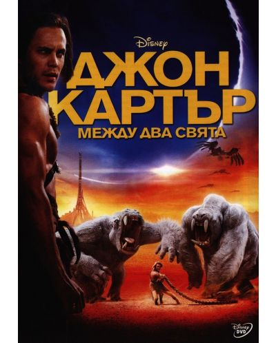 Джон Картър: Между два свята (DVD) - 1