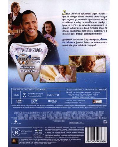Феята на зъбките (DVD) - 3