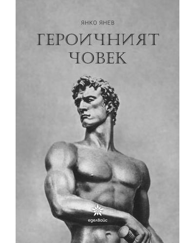 Героичният човек - 1