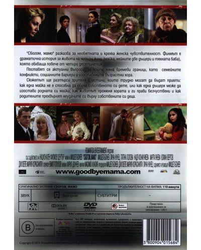 Сбогом, мамо (DVD) - 2