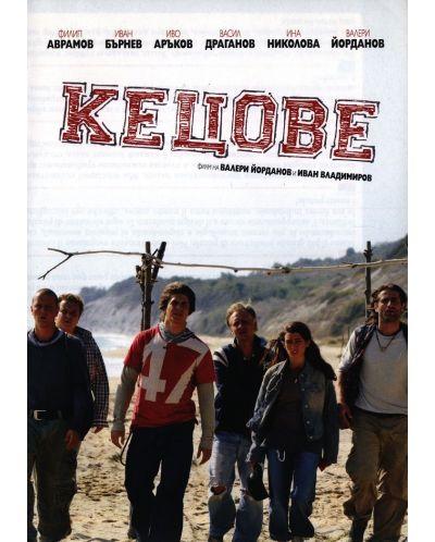 Кецове (DVD) - 1