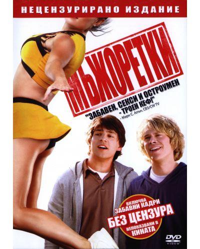 мЪжоретки (DVD) - 1