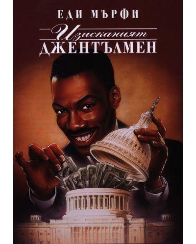 Изисканият джентълмен (DVD) - 1