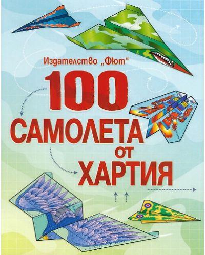 100 самолета от хартия - 1