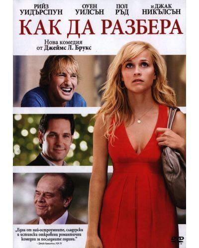 Как да разбера (DVD) - 1