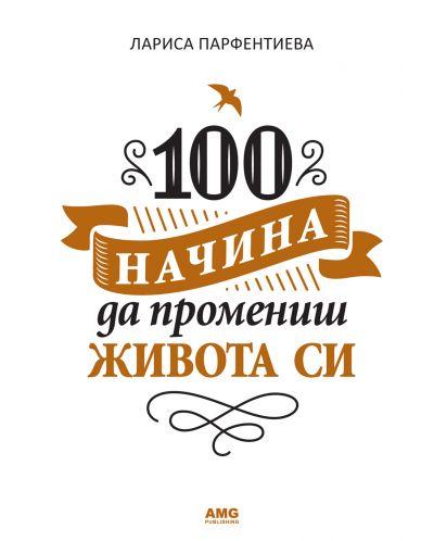 100 начина да промениш живота си - 1