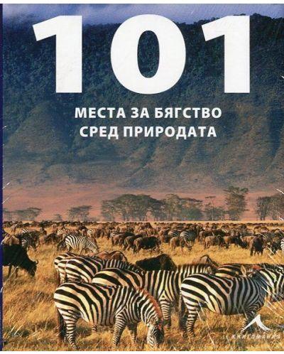 101 места за бягство сред природата - 1