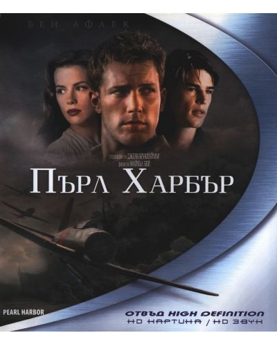 Пърл Харбър (Blu-Ray) - 1