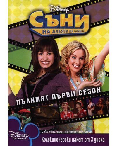 Съни на алеята на славата: Пълният първи сезон в 3 диска (DVD) - 1