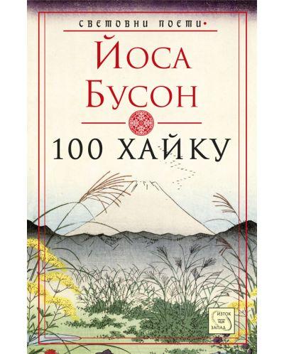 100 хайку. Йоса Бусон - 1