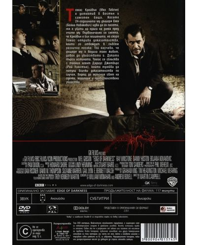 Острие на мрака (DVD) - 3