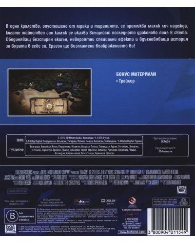 Ерагон (Blu-Ray) - 3