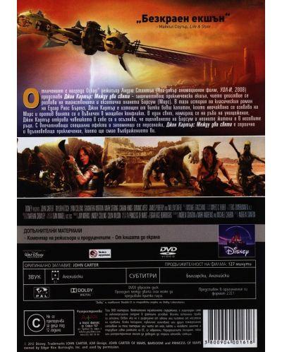 Джон Картър: Между два свята (DVD) - 3