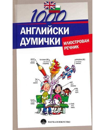 1000 английски думички. Илюстрован речник - 1