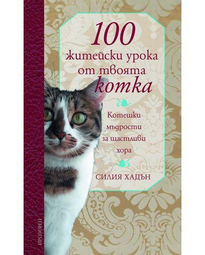 100 житейски урока от твоята котка. Котешки мъдрости за щастливи хора - 1