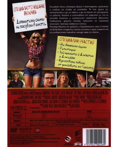 Палавата класна (DVD) - 3