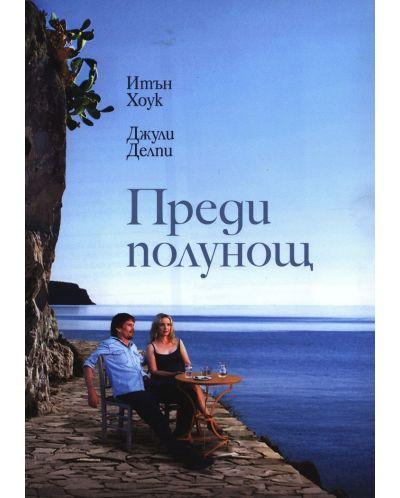 Преди полунощ (DVD) - 1